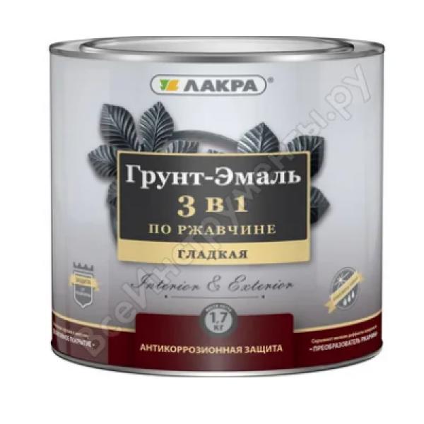 Грунт-эмаль 3в1 шоколадно-коричневая  RAL8017 1,7кг ЛАКРА