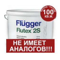 Краска латексная для потолков Flutex 2s 10л FLUGGER 76731