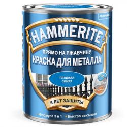 Эмаль гладкая синяя 0,75л HAMMERITE
