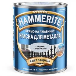Эмаль гладкая серебристая 0,75л HAMMERITE